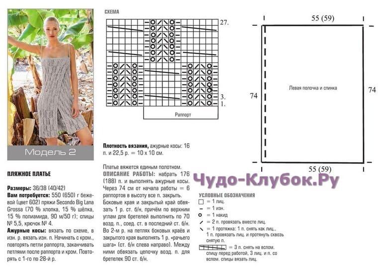 18 plyazhnoe plate2