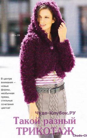 63 Жакет с капюшоном и юбка с плетеным узором