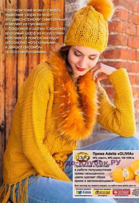 899 Комплект из пуловера с бахромой и шапки