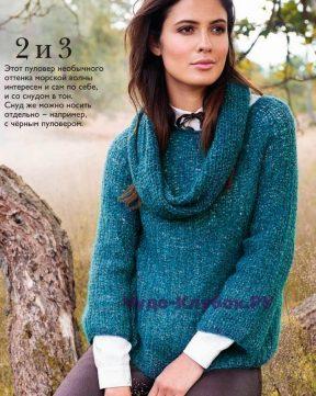 927 Снуд и пуловер реглан