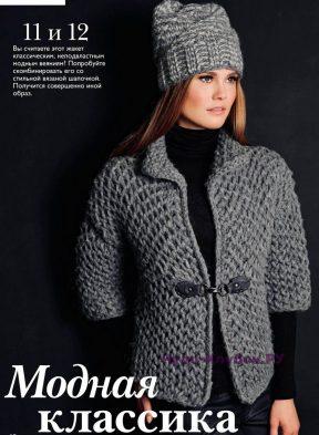686 Жакет и шапка серого цвета
