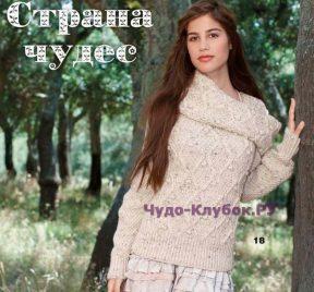 1001 Пуловер и шарф снуд