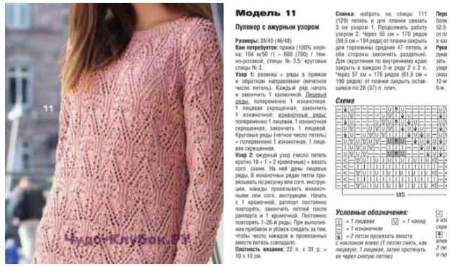 1055 Пуловер с ажурным узором