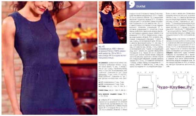 444 Платье темно-синее