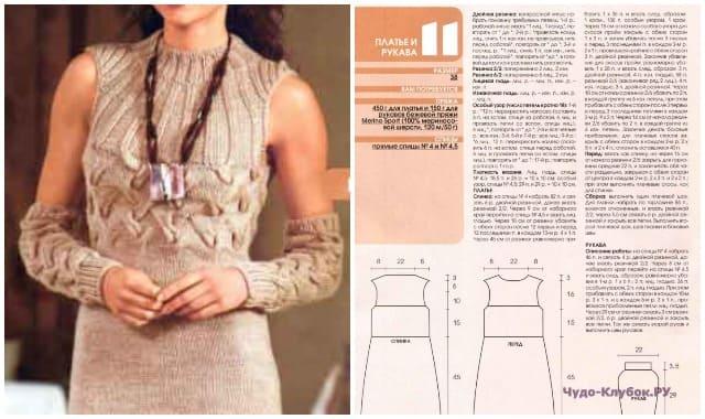 443 Платье и рукава