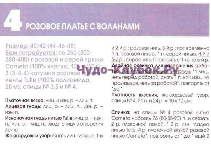 rozovoe plate s volanami 470 1
