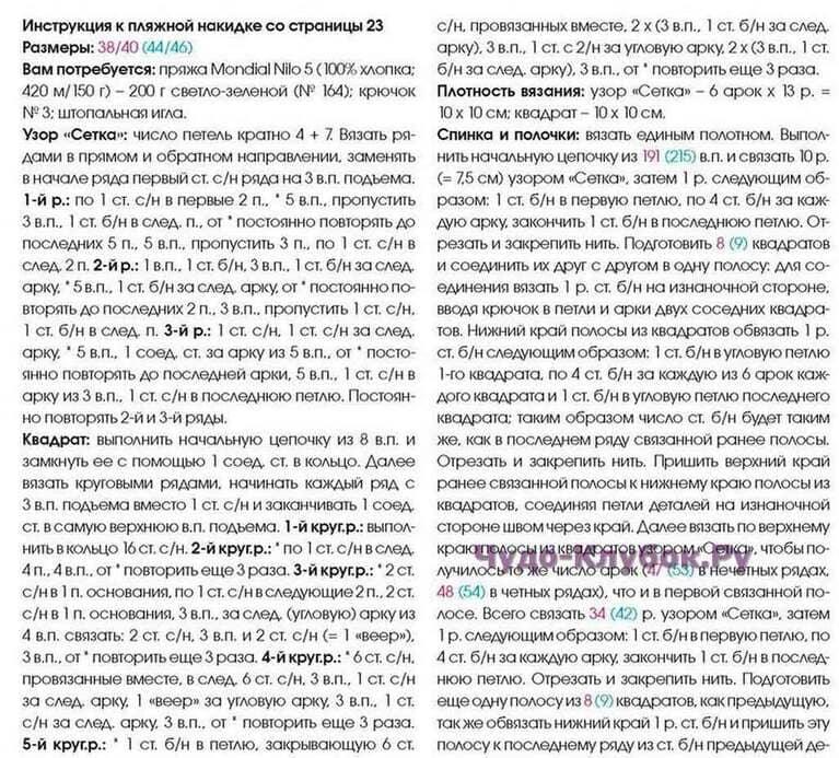 azhurnaya nakidka 29 2