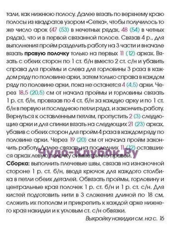 azhurnaya nakidka 29 3