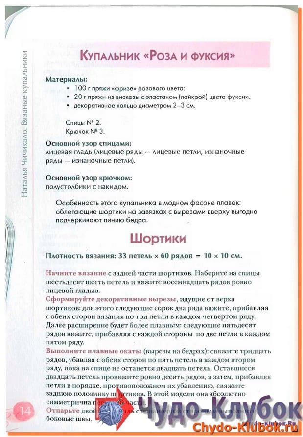 vyazanye kupalniki 14