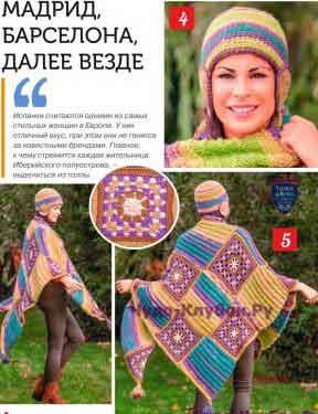 Шапка с наушниками и узорчатая шаль 420