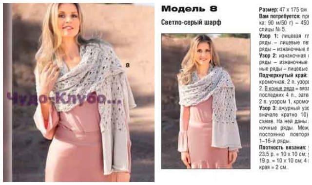 серый шарф 482