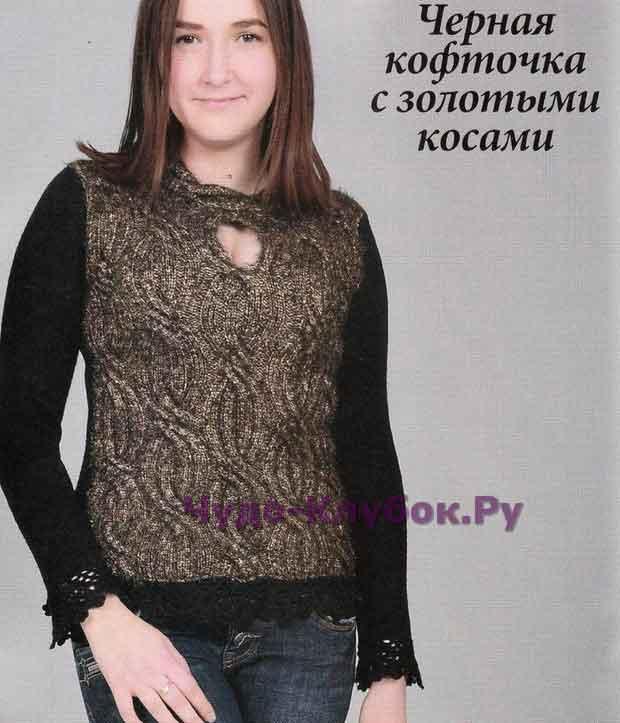 CHernaya koftochka s zolotyimi kosami 1020