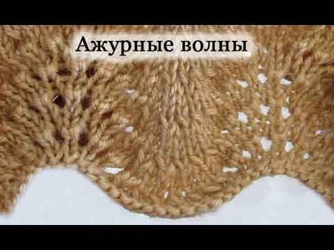 Uzor Azhurnyie volnyi