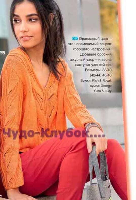 oranzhevyiy pulover 1595