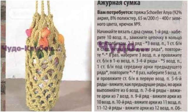 azhurnaya sumka 104