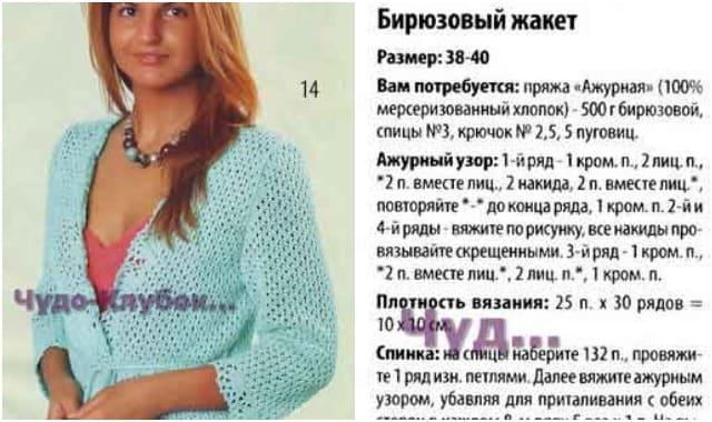 biryuzovyj zhaket 1117