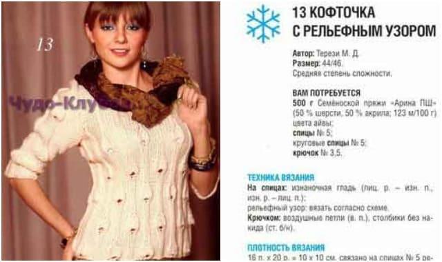 pulover s relefnym uzorom 1713