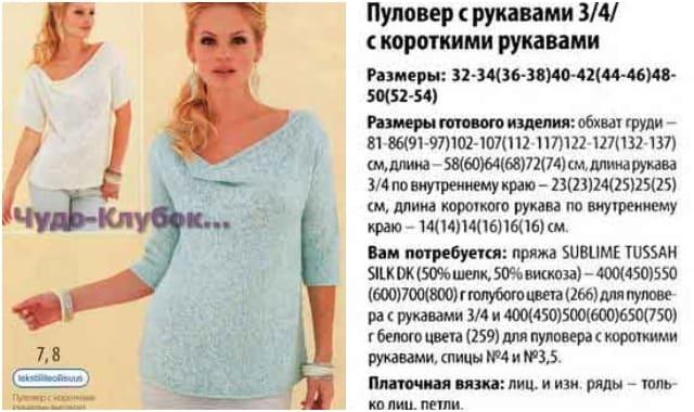 pulover s rukavami 3 4 s korotkimi rukavami 1706