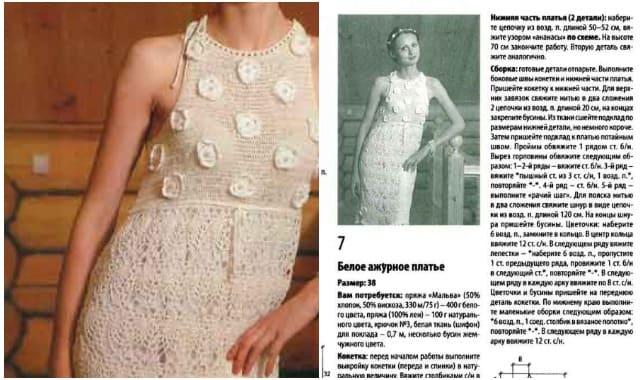 ажурное платье с кокеткой 690