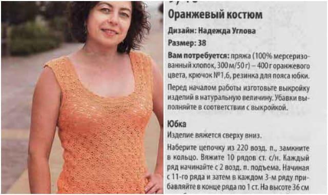 letnij oranzhevyj kostyum 147