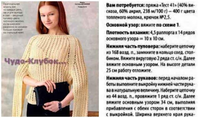 pulover s razrezami na rukavah 1717