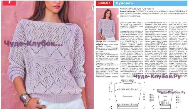пуловер с разнообразием узоров 1728