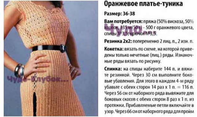 платье туника с ажурной кокеткой 730