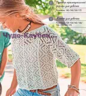 Пуловер прямоугольной формы для девочки 52