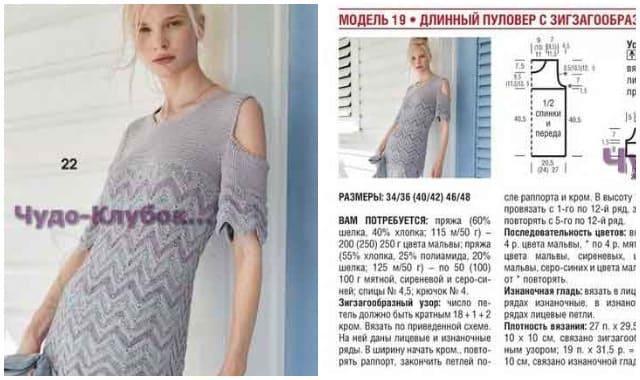 letnij pulover s zigzagoobraznym uzorom vyazanyj spiczami i kryuchkom 1731
