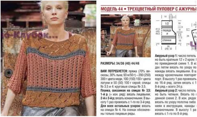 trehczvetnyj pulover s azhurnymi uzorami 1734
