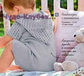 фото Комбинезон с капюшоном с застежкой-молнией вязаный спицами 11
