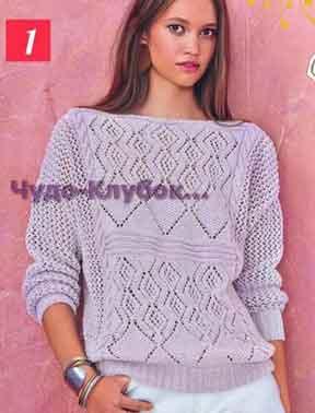 Легкий пуловер с разнообразием узоров 1728
