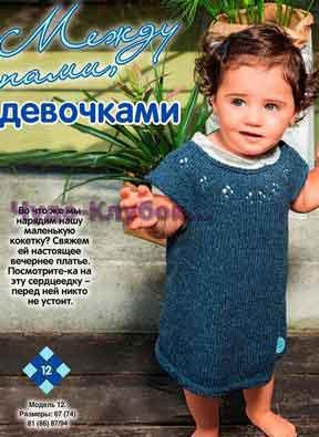 фото Нарядное платье с кокеткой для девочки вязаное спицами 36