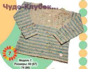 фото Полосатый пуловер вязаный спицами и крючком 71