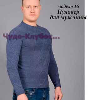Пуловер для мужчины с ромбами 246