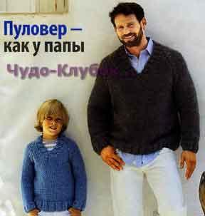 фото Пуловер реглан для папы и сына вязаный спицами 273