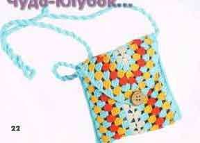 фото Разноцветная сумочка вязаная крючком 181