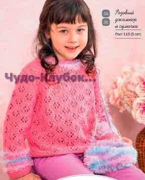 Розовый джемпер и сумочка 54