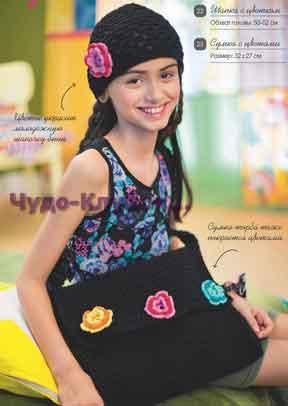 фото Шапка и сумка с цветами вязаные крючком 31