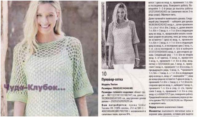 pulover setka vyazanyj kryuchkom 1749