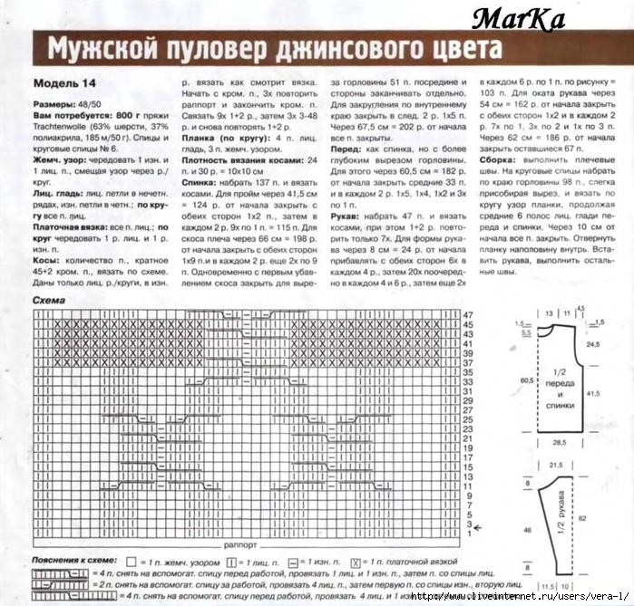 shema muzhskoj pulover dzhinsovogo czveta vyazanyj spiczami 6