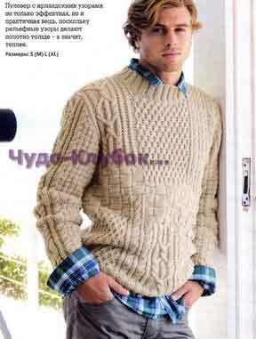 фото Бежевый пуловер с ирландскими узорами вязаный спицами 318