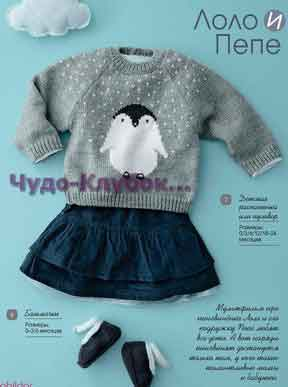 Detskaya raspashonka ili pulover i bashmachki vyazanyie spitsami 83