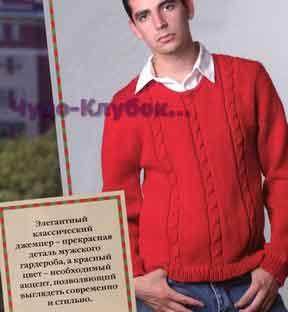 фото Красный джемпер со жгутами вязаный спицами 302