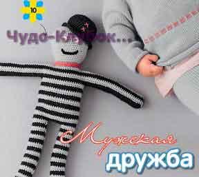 Kukla dlya malchika vyazanaya kryuchkom 18