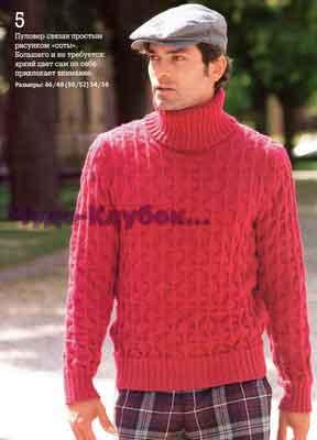 фото Мужской красный свитер вязаный спицами 316