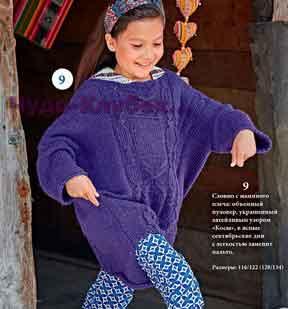 Ob'emnyiy pulover s uzorom kosyi vyazanyiy spitsami 90