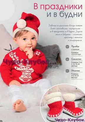 Prazdnichnyiy komplekt pulover s olenem bashmachki i shapka vyazanyiy spitsami 36