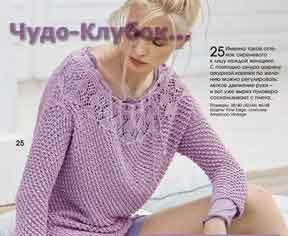 фото Пуловер с ажурной кокеткой вязаный спицами 1742