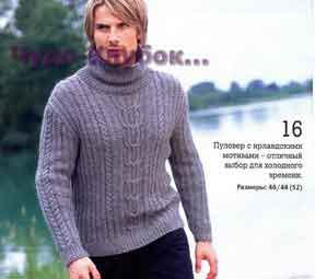 фото Серый пуловер с ирландскими мотивами вязаный спицами 326
